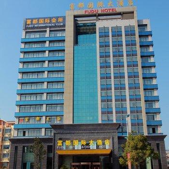 天长富都国际大酒店